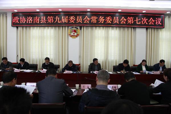 洛南县政协召开九届七次常委会议