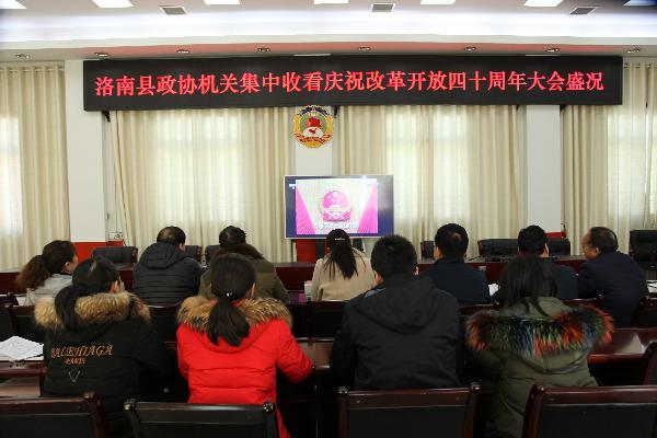 洛南县政协集中收看庆祝改革开放4...