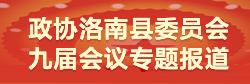 政协洛南县九届一次会议专题报道