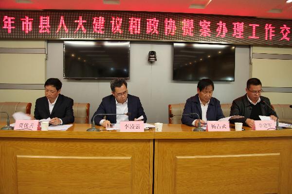 2019年市县人大建议和政协提案办理工作交办会 (2)