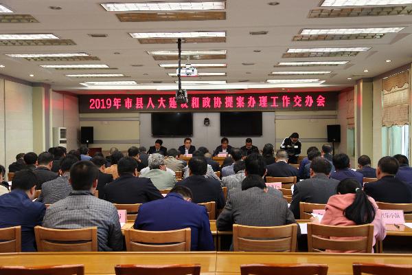 2019年市县人大建议和政协提案办理工作交办会 (8)