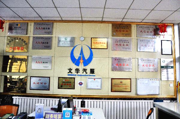 5、文华汽修荣誉墙