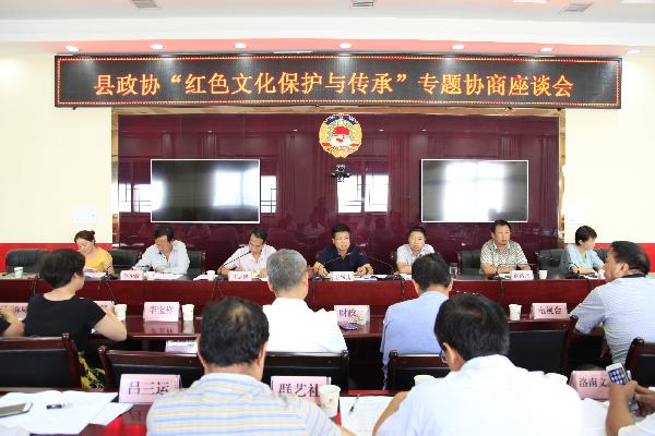 """洛南县政协开展""""红色文化保护与传承""""专题调研协商活动 (1)"""