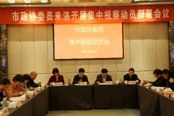 商洛市政协委员集中视察洛南县201...