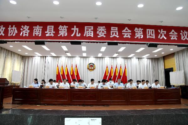 政协洛南县第九届委员会第四次会议...