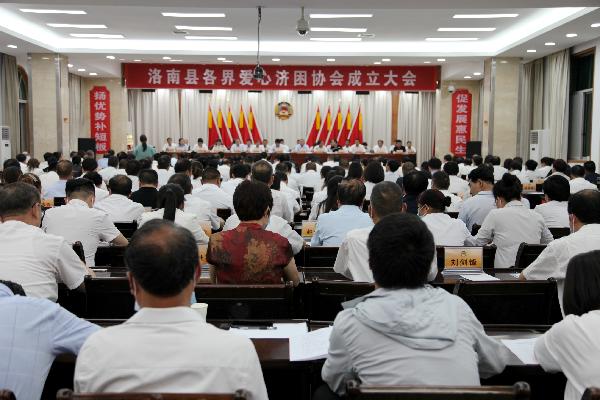 洛南县各界爱心济困协会成立