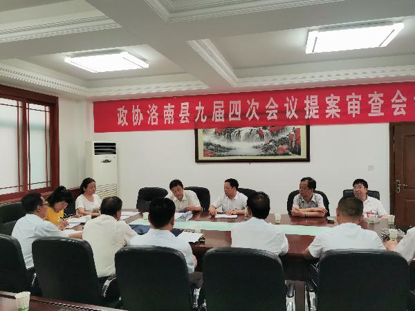 政协洛南县九届四次会议召开提案审...
