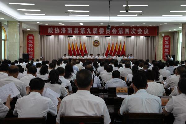 洛南县政协九届四次会议闭幕