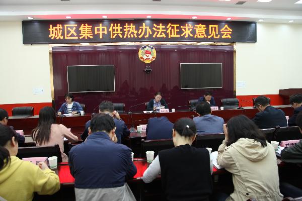 洛南县召开城区集中供热办法征求意...