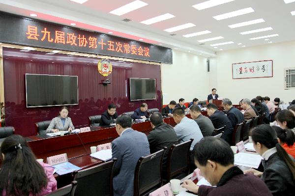 洛南县政协召开第九届委员会第十...
