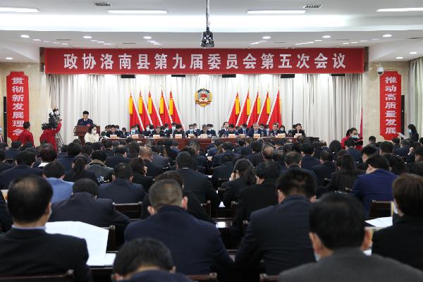 政协洛南县第九届委员会第五次会...