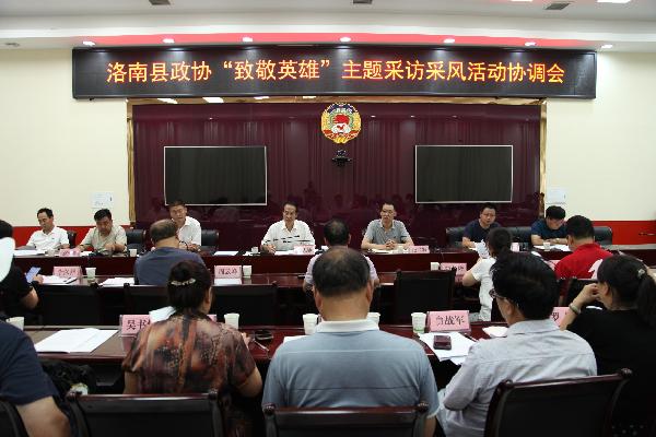 洛南县政协召开庆祝中国共产党成立...